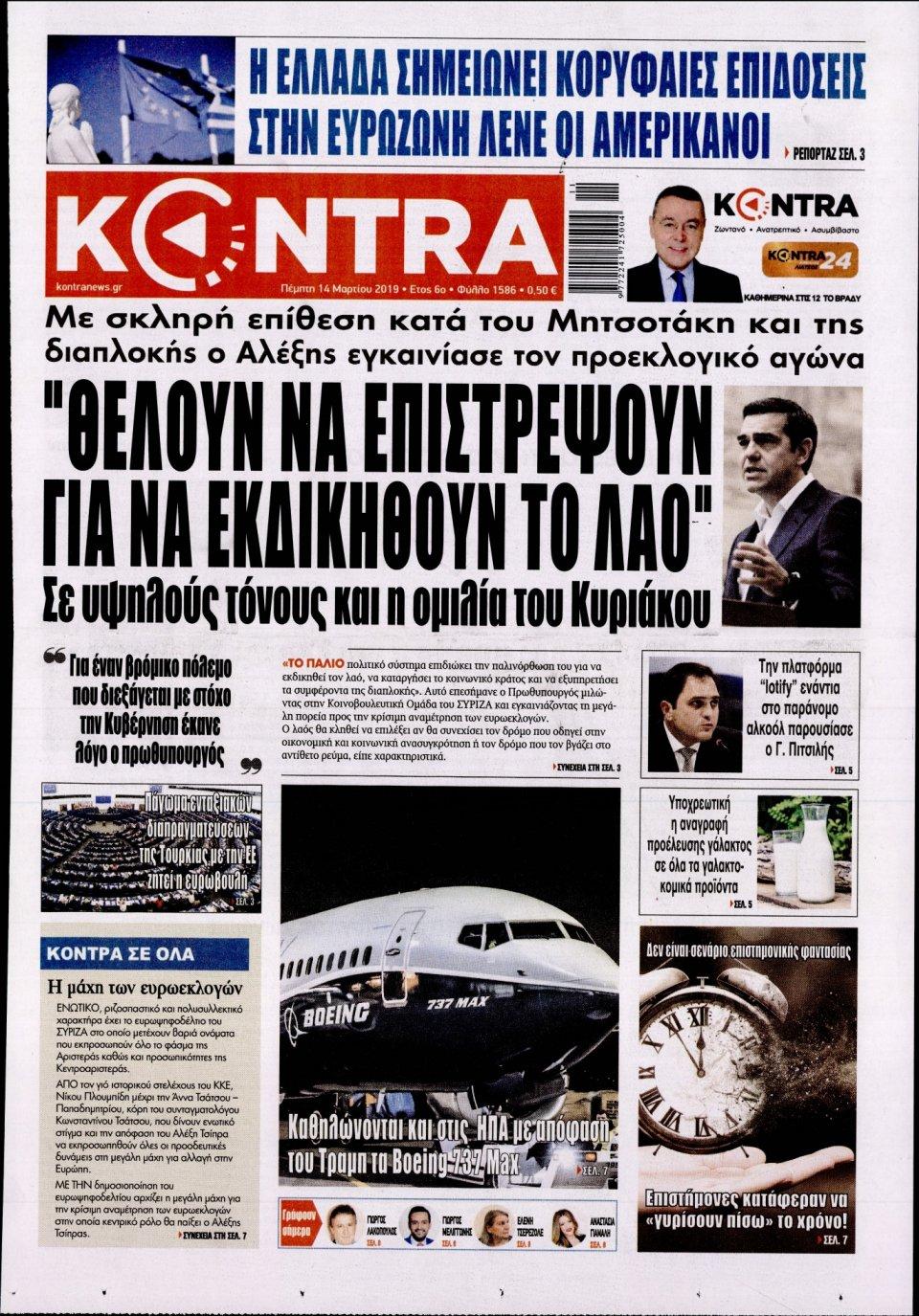 Πρωτοσέλιδο Εφημερίδας - KONTRA NEWS - 2019-03-14