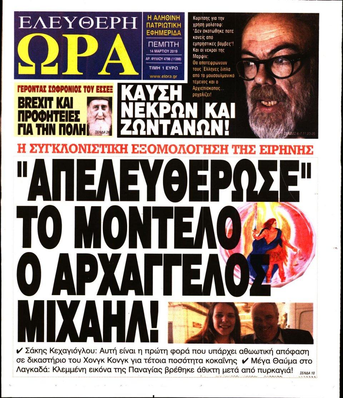 Πρωτοσέλιδο Εφημερίδας - Ελεύθερη Ώρα - 2019-03-14