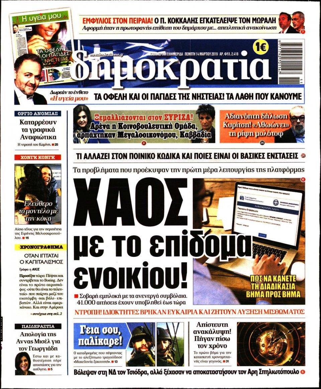 Πρωτοσέλιδο Εφημερίδας - ΔΗΜΟΚΡΑΤΙΑ - 2019-03-14