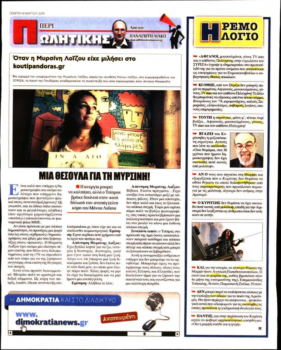 Οπισθόφυλλο Εφημερίδας - ΔΗΜΟΚΡΑΤΙΑ - 2019-03-14