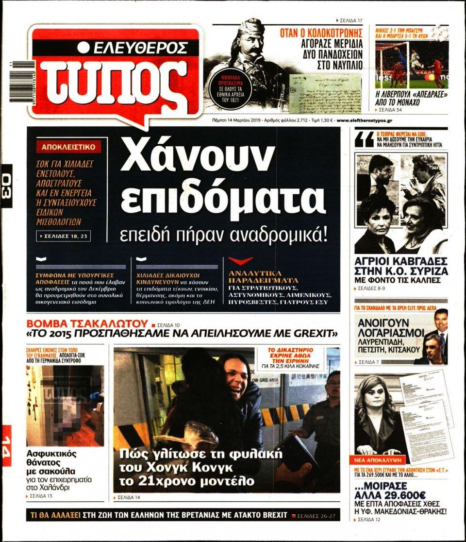 Πρωτοσέλιδο Εφημερίδας - Ελεύθερος Τύπος - 2019-03-14