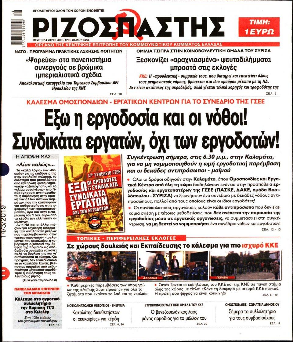Πρωτοσέλιδο Εφημερίδας - Ριζοσπάστης - 2019-03-14