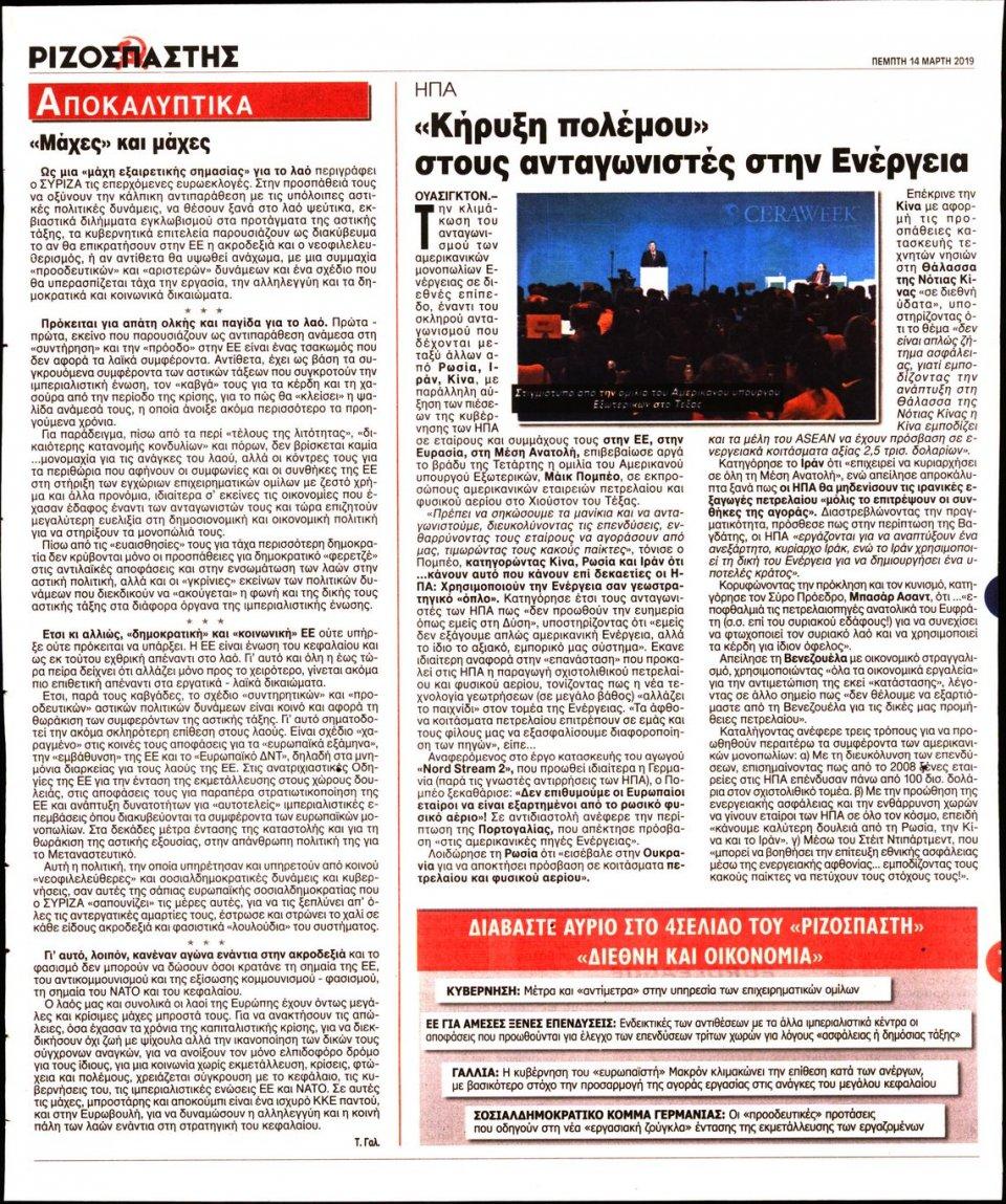 Οπισθόφυλλο Εφημερίδας - Ριζοσπάστης - 2019-03-14