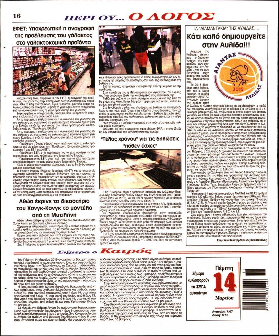 Οπισθόφυλλο Εφημερίδας - Λόγος - 2019-03-14
