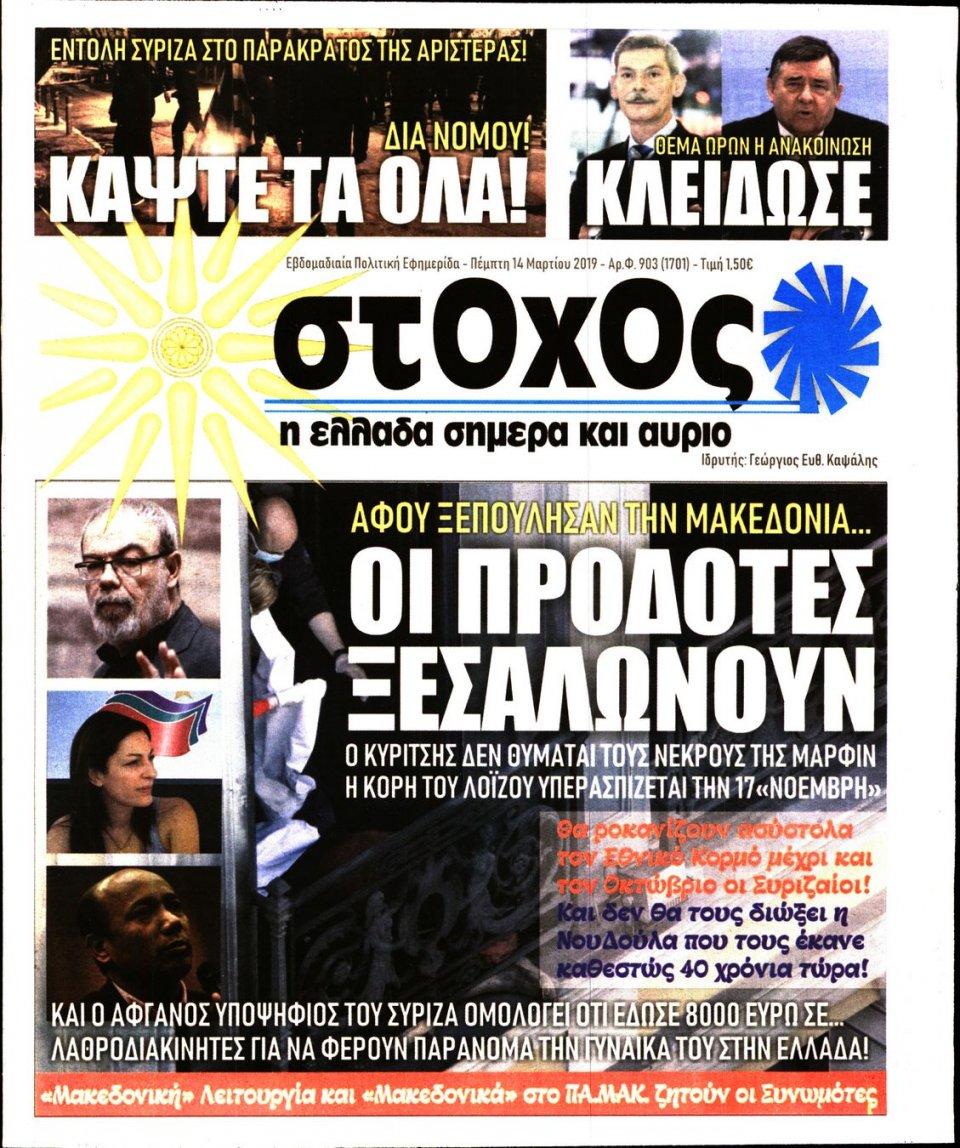 Πρωτοσέλιδο Εφημερίδας - ΣΤΟΧΟΣ - 2019-03-14