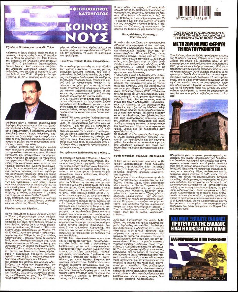 Οπισθόφυλλο Εφημερίδας - ΣΤΟΧΟΣ - 2019-03-14