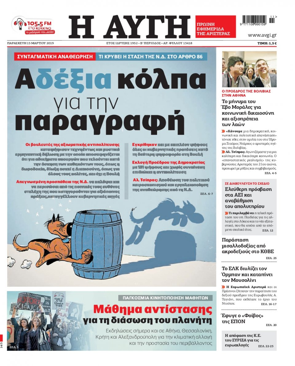 Πρωτοσέλιδο Εφημερίδας - Αυγή - 2019-03-15