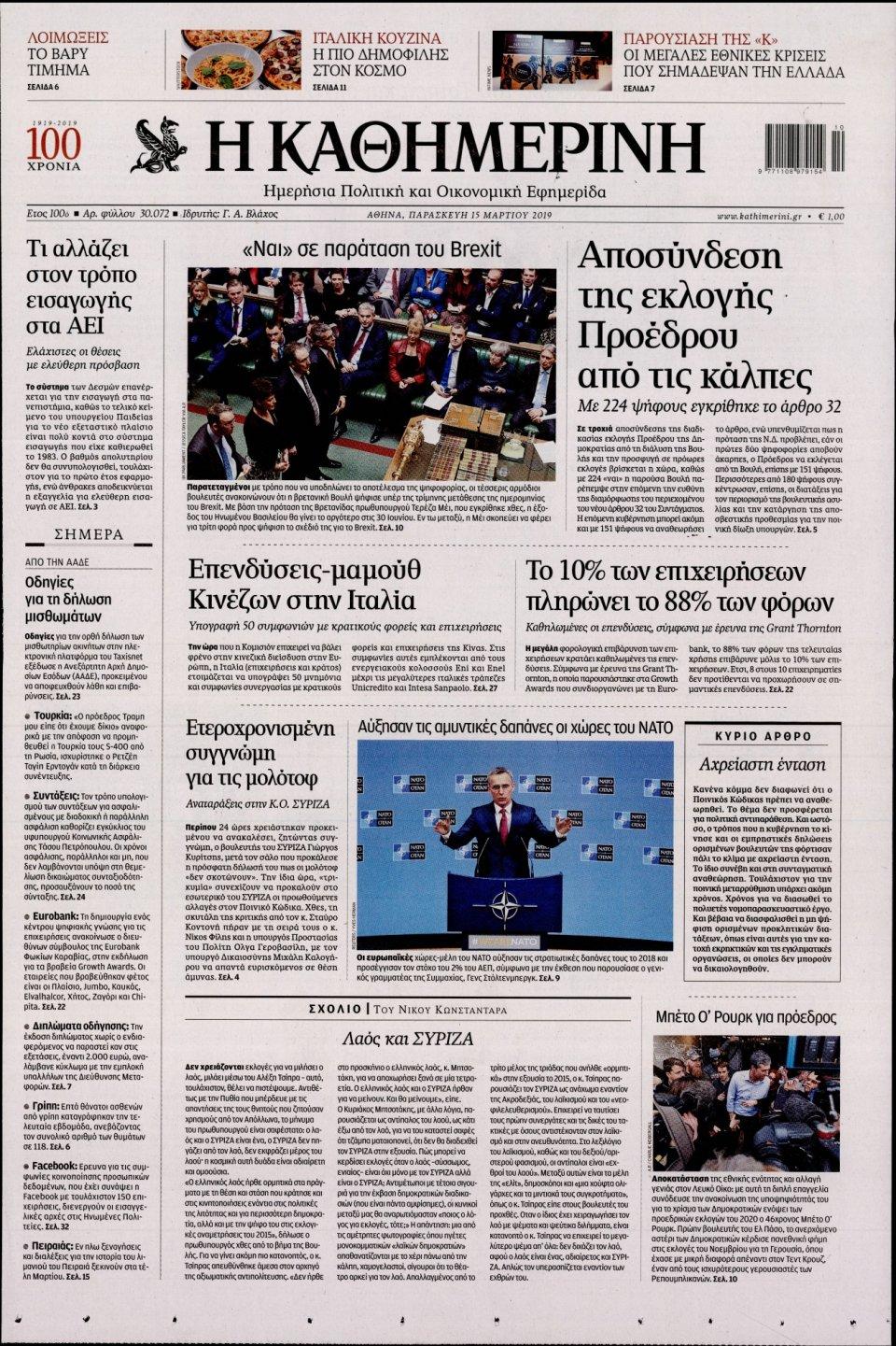 Πρωτοσέλιδο Εφημερίδας - Καθημερινή - 2019-03-15