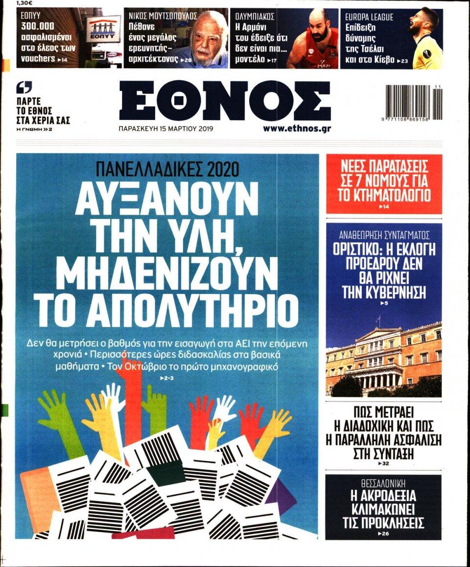 Πρωτοσέλιδο Εφημερίδας - Έθνος - 2019-03-15