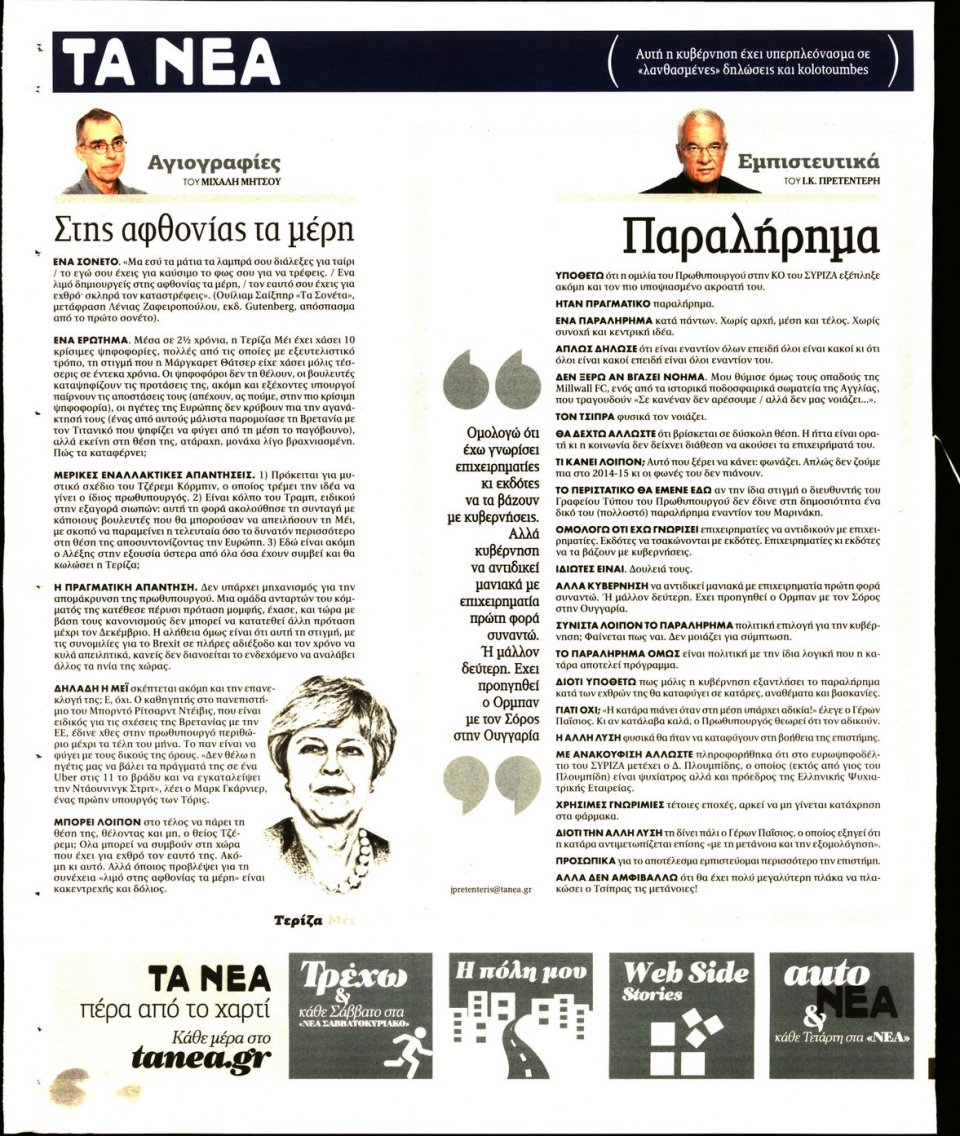 Οπισθόφυλλο Εφημερίδας - Τα Νέα - 2019-03-15