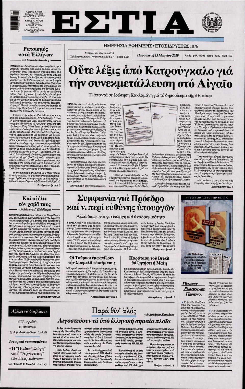 Πρωτοσέλιδο Εφημερίδας - Εστία - 2019-03-15