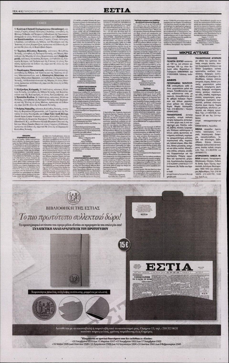 Οπισθόφυλλο Εφημερίδας - Εστία - 2019-03-15
