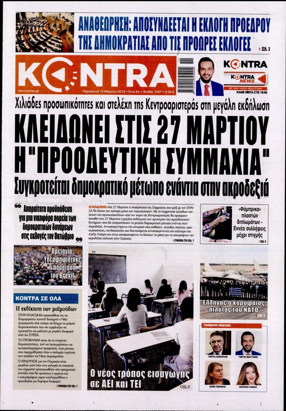 Πρωτοσέλιδο Εφημερίδας - KONTRA NEWS - 2019-03-15