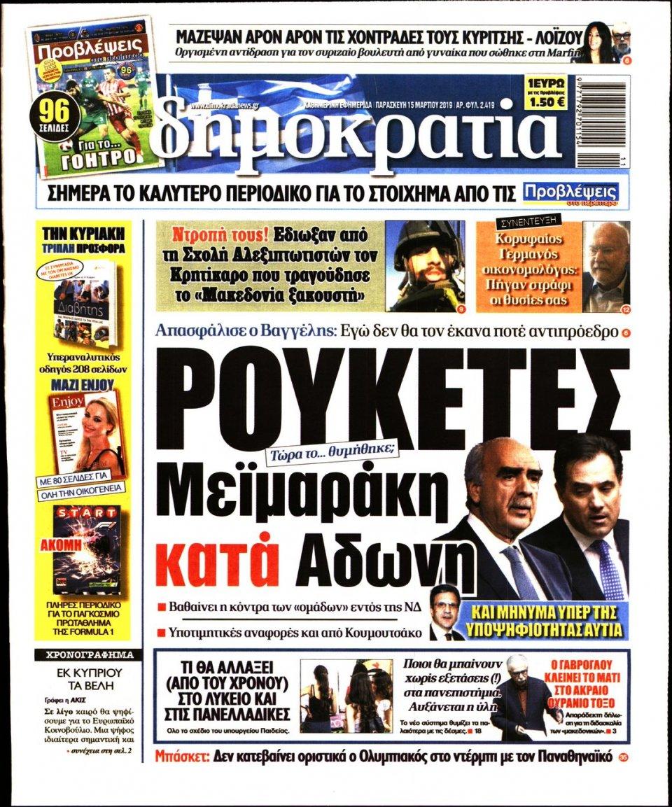 Πρωτοσέλιδο Εφημερίδας - ΔΗΜΟΚΡΑΤΙΑ - 2019-03-15