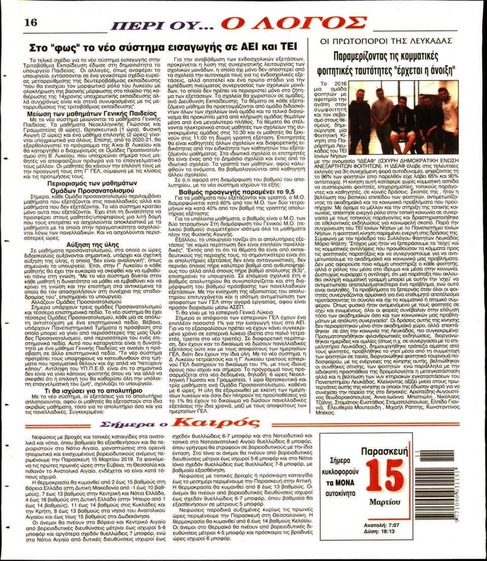 Οπισθόφυλλο Εφημερίδας - Λόγος - 2019-03-15