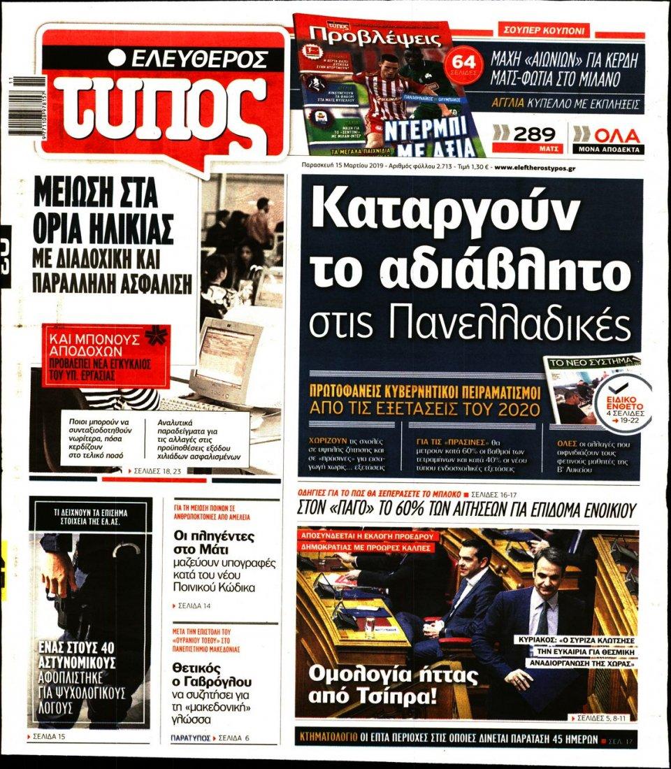 Πρωτοσέλιδο Εφημερίδας - Ελεύθερος Τύπος - 2019-03-15