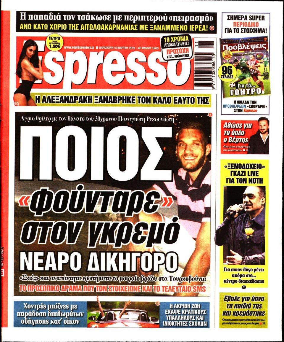 Πρωτοσέλιδο Εφημερίδας - Espresso - 2019-03-15