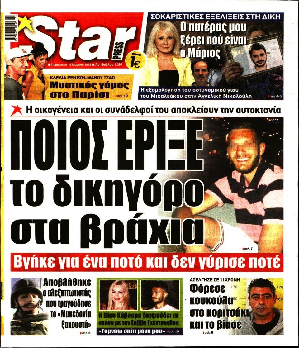 Πρωτοσέλιδο Εφημερίδας - STAR PRESS - 2019-03-15