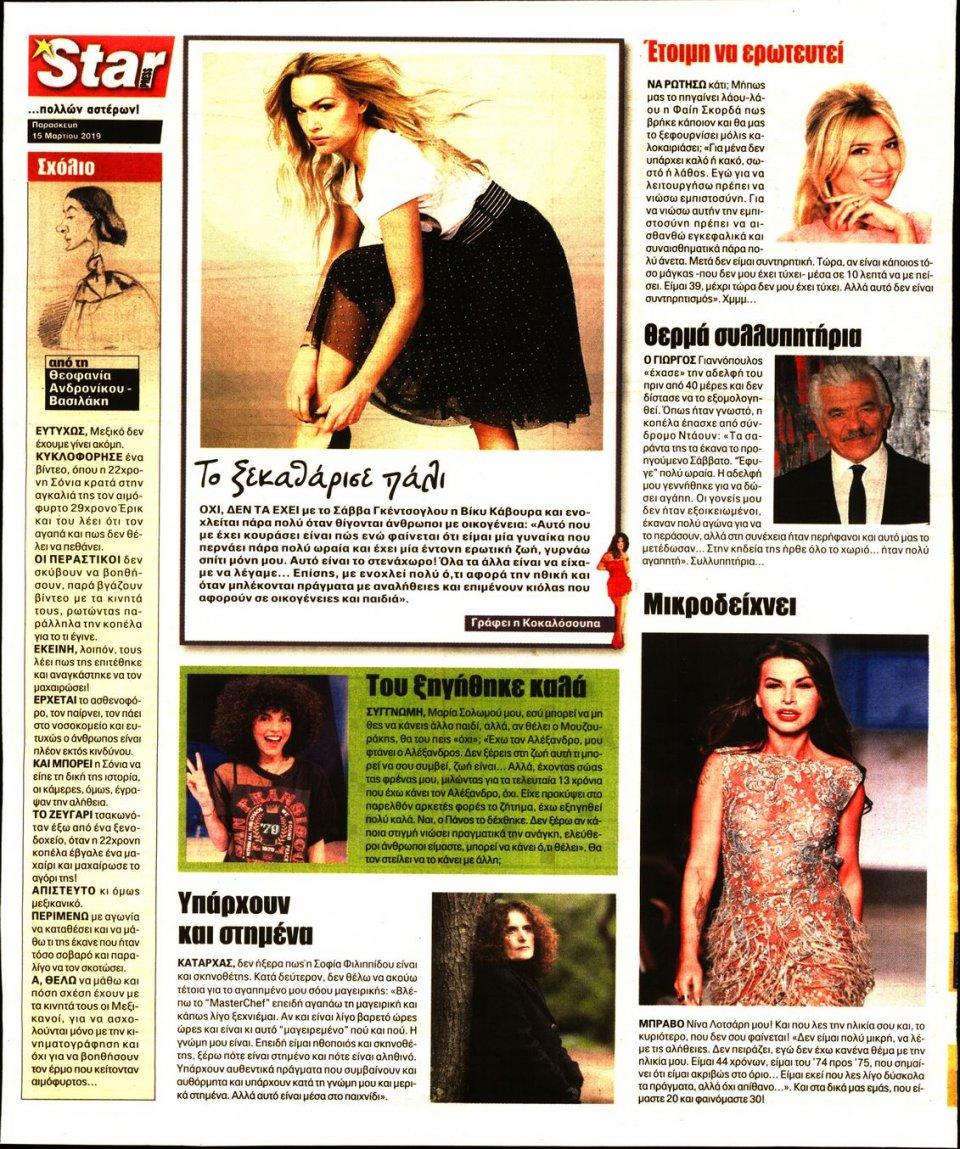 Οπισθόφυλλο Εφημερίδας - STAR PRESS - 2019-03-15