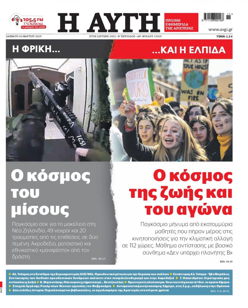 Πρωτοσέλιδο Εφημερίδας - Αυγή - 2019-03-16