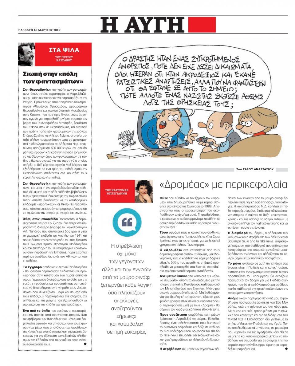 Οπισθόφυλλο Εφημερίδας - Αυγή - 2019-03-16