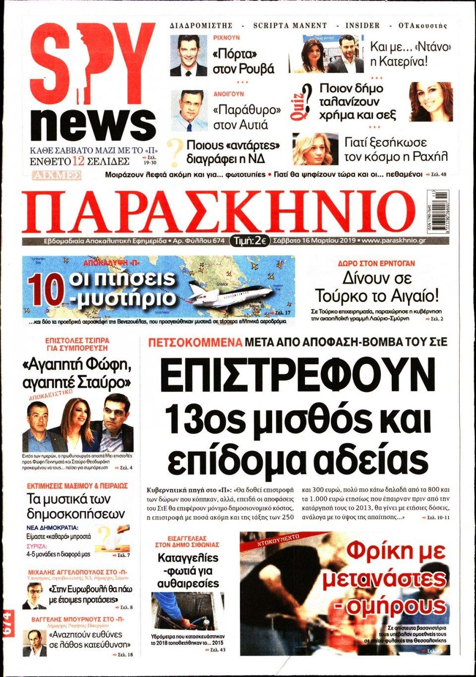 Πρωτοσέλιδο Εφημερίδας - ΤΟ ΠΑΡΑΣΚΗΝΙΟ - 2019-03-16