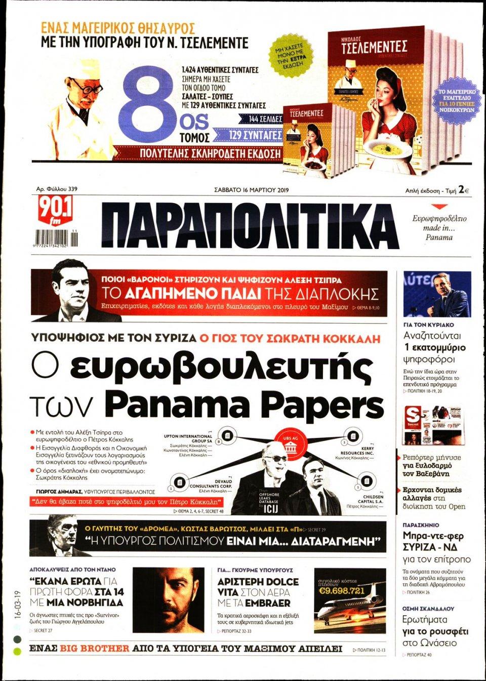 Πρωτοσέλιδο Εφημερίδας - ΠΑΡΑΠΟΛΙΤΙΚΑ - 2019-03-16