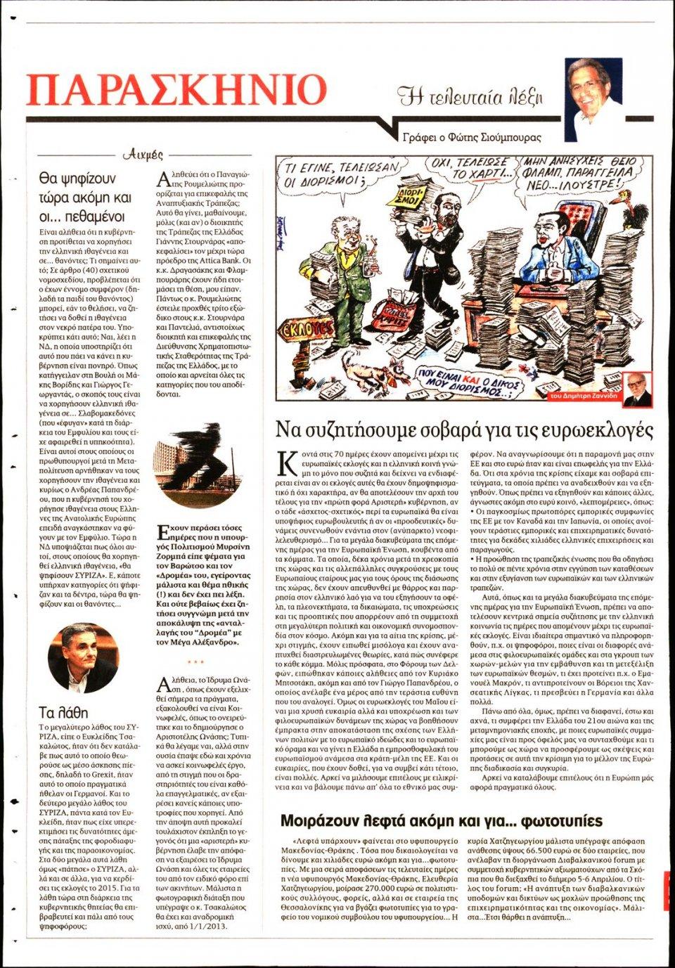 Οπισθόφυλλο Εφημερίδας - ΤΟ ΠΑΡΑΣΚΗΝΙΟ - 2019-03-16