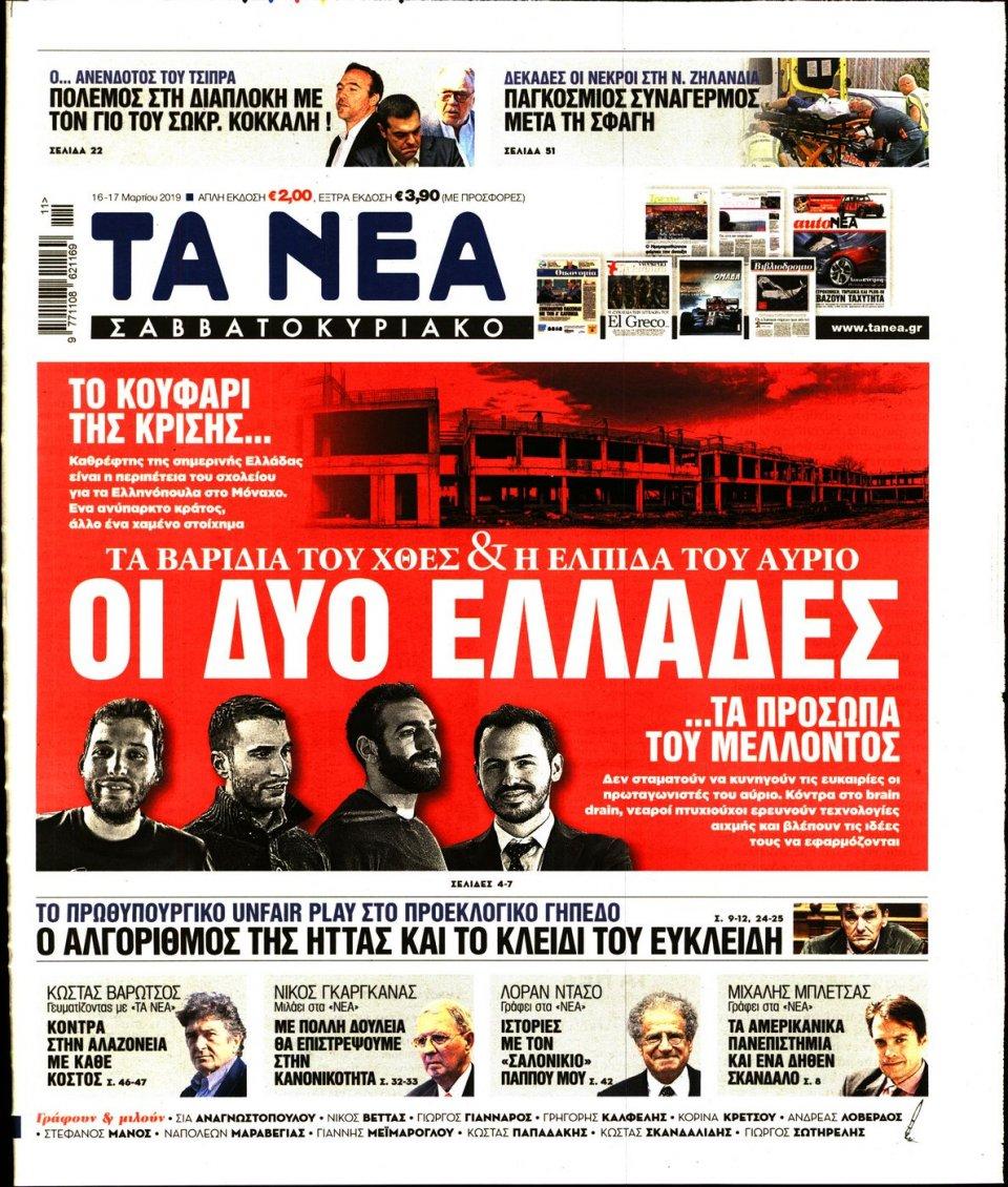 Πρωτοσέλιδο Εφημερίδας - Τα Νέα - 2019-03-16