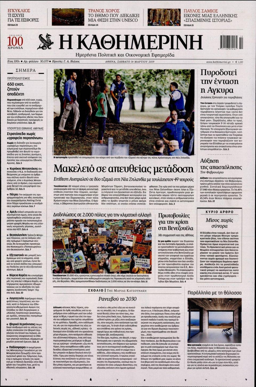 Πρωτοσέλιδο Εφημερίδας - Καθημερινή - 2019-03-16
