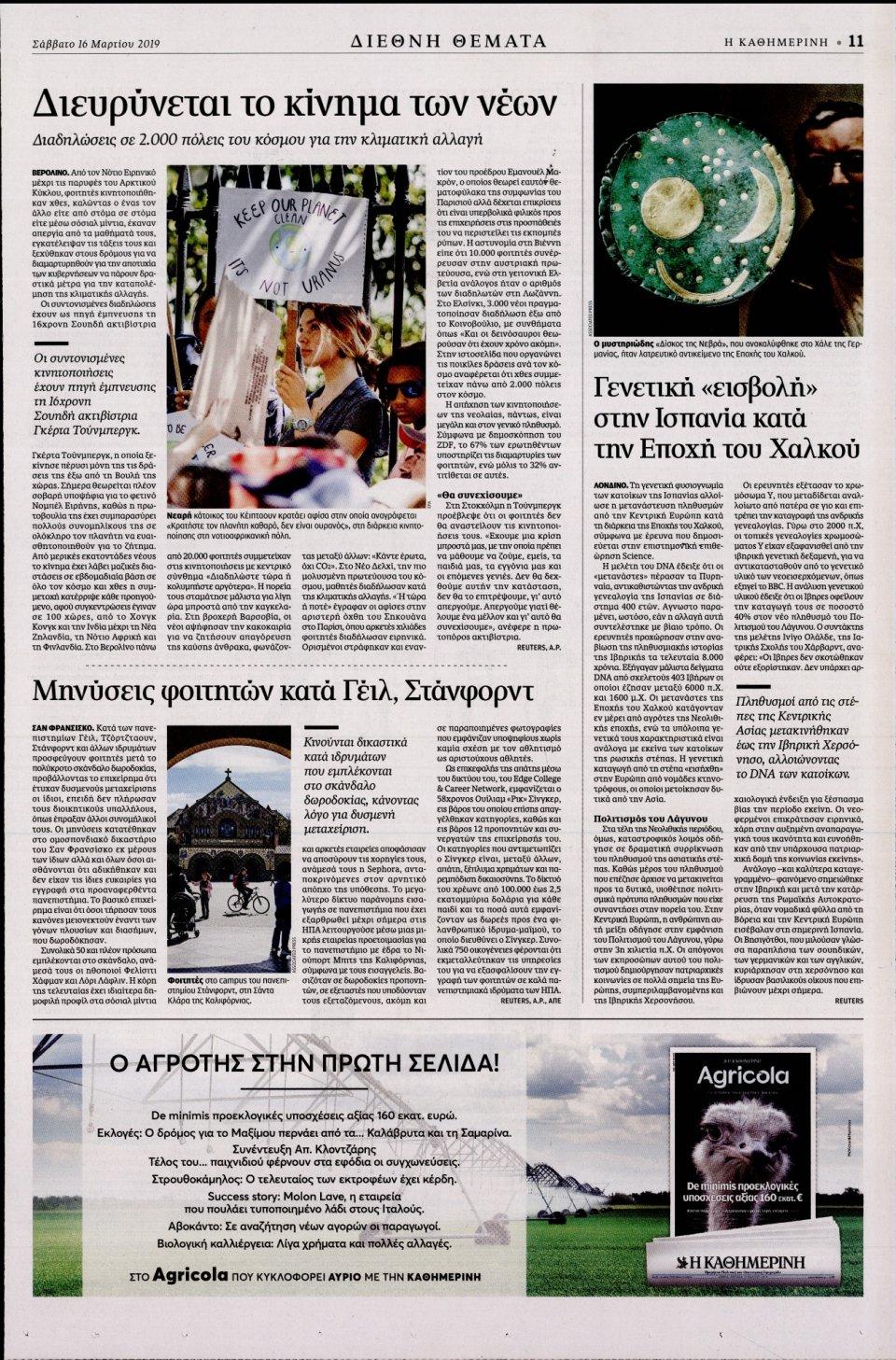 Οπισθόφυλλο Εφημερίδας - Καθημερινή - 2019-03-16