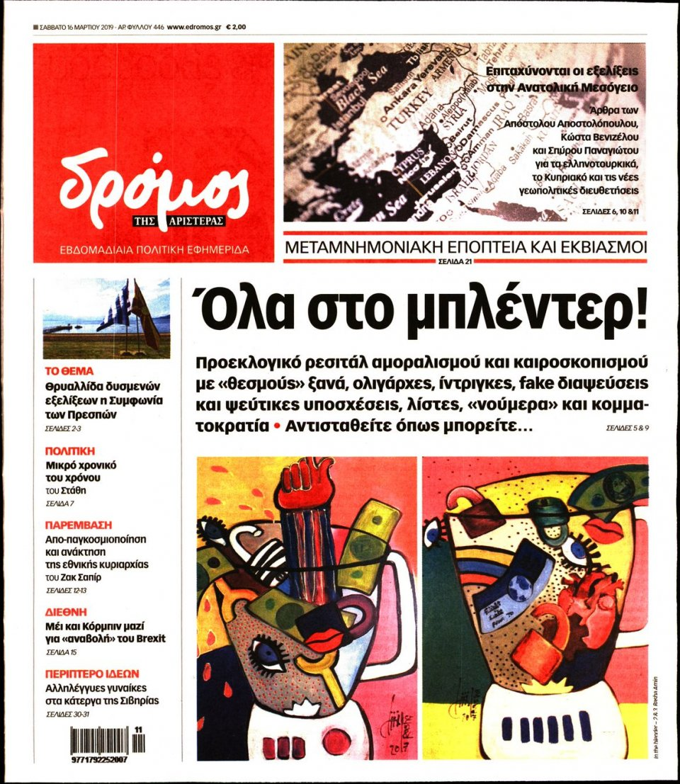 Πρωτοσέλιδο Εφημερίδας - ΔΡΟΜΟΣ ΤΗΣ ΑΡΙΣΤΕΡΑΣ - 2019-03-16
