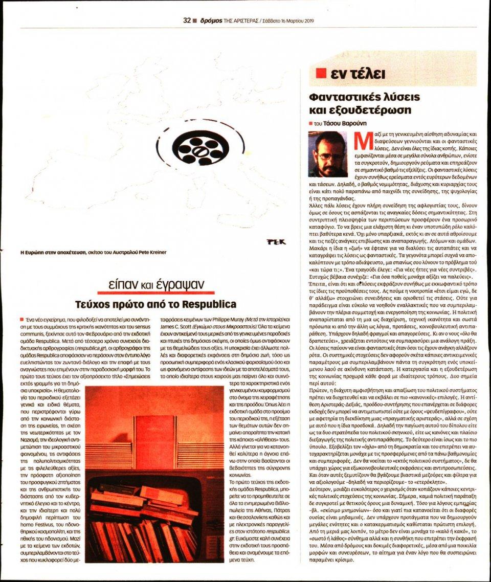 Οπισθόφυλλο Εφημερίδας - ΔΡΟΜΟΣ ΤΗΣ ΑΡΙΣΤΕΡΑΣ - 2019-03-16