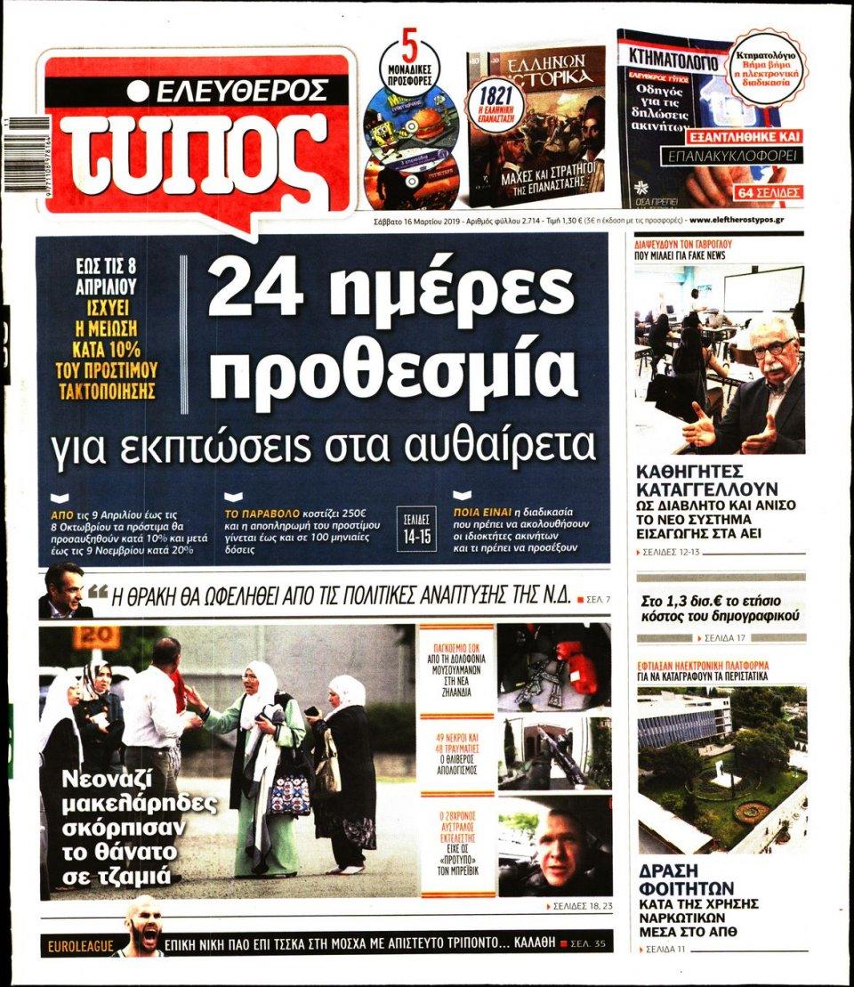 Πρωτοσέλιδο Εφημερίδας - Ελεύθερος Τύπος - 2019-03-16