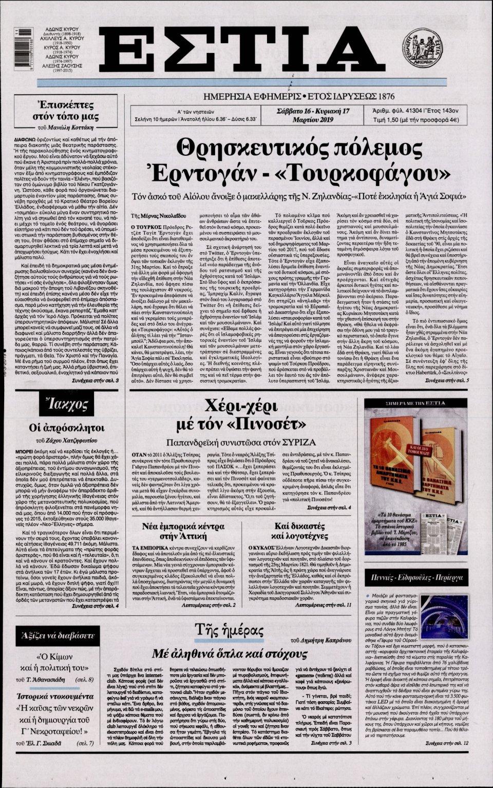 Πρωτοσέλιδο Εφημερίδας - Εστία - 2019-03-16