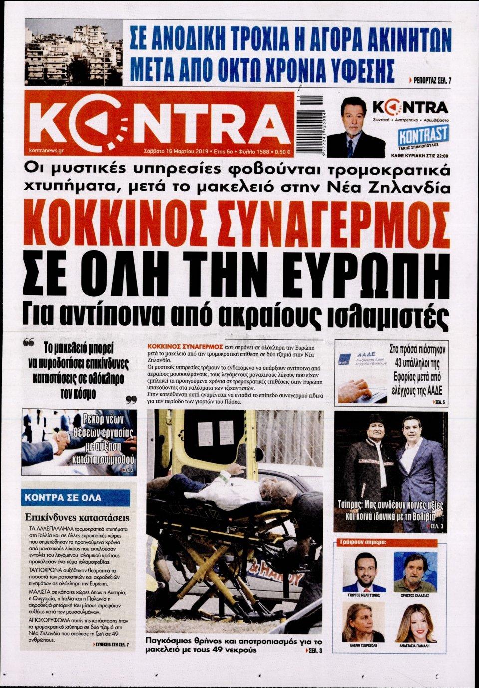 Πρωτοσέλιδο Εφημερίδας - KONTRA NEWS - 2019-03-16