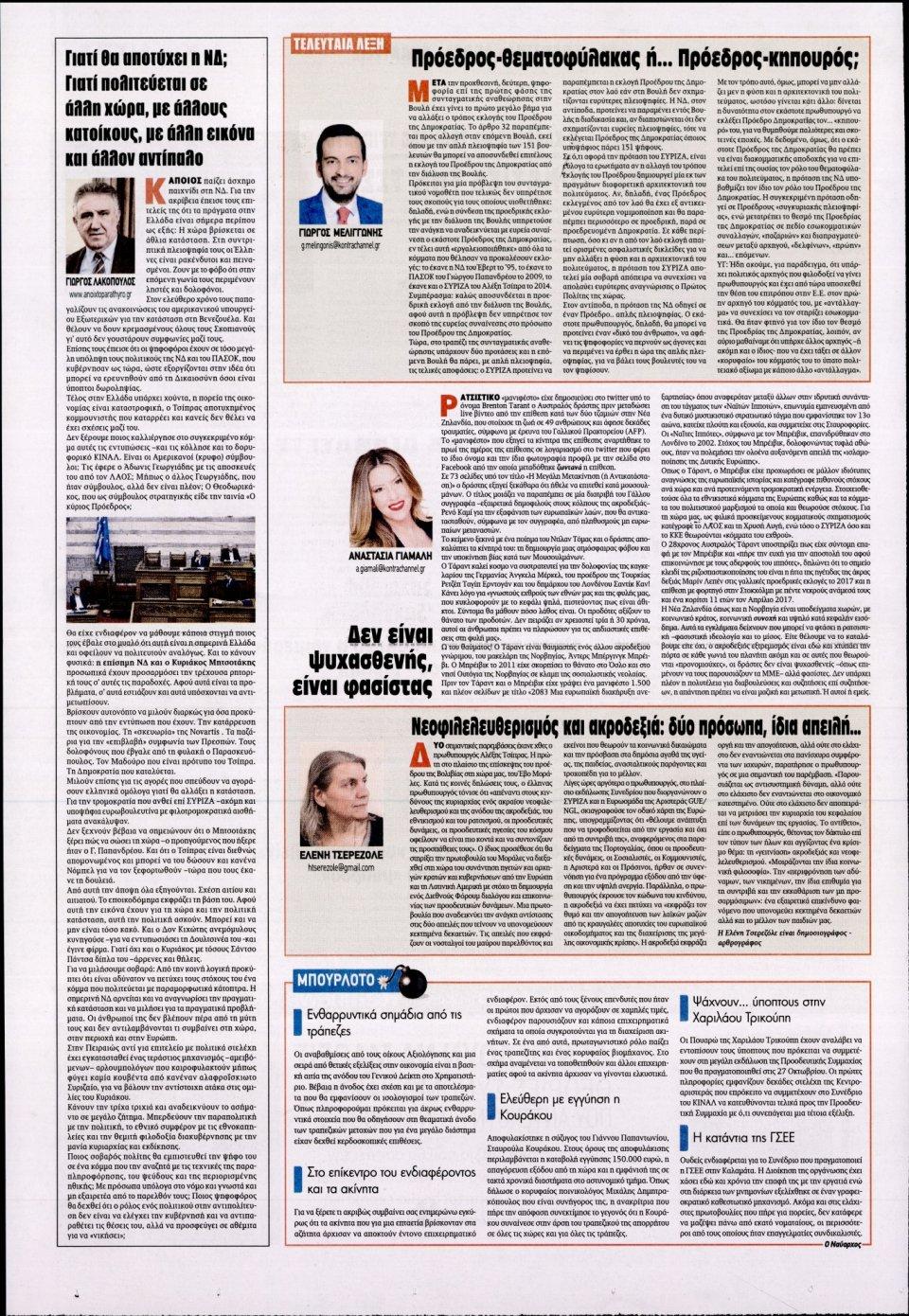 Οπισθόφυλλο Εφημερίδας - KONTRA NEWS - 2019-03-16