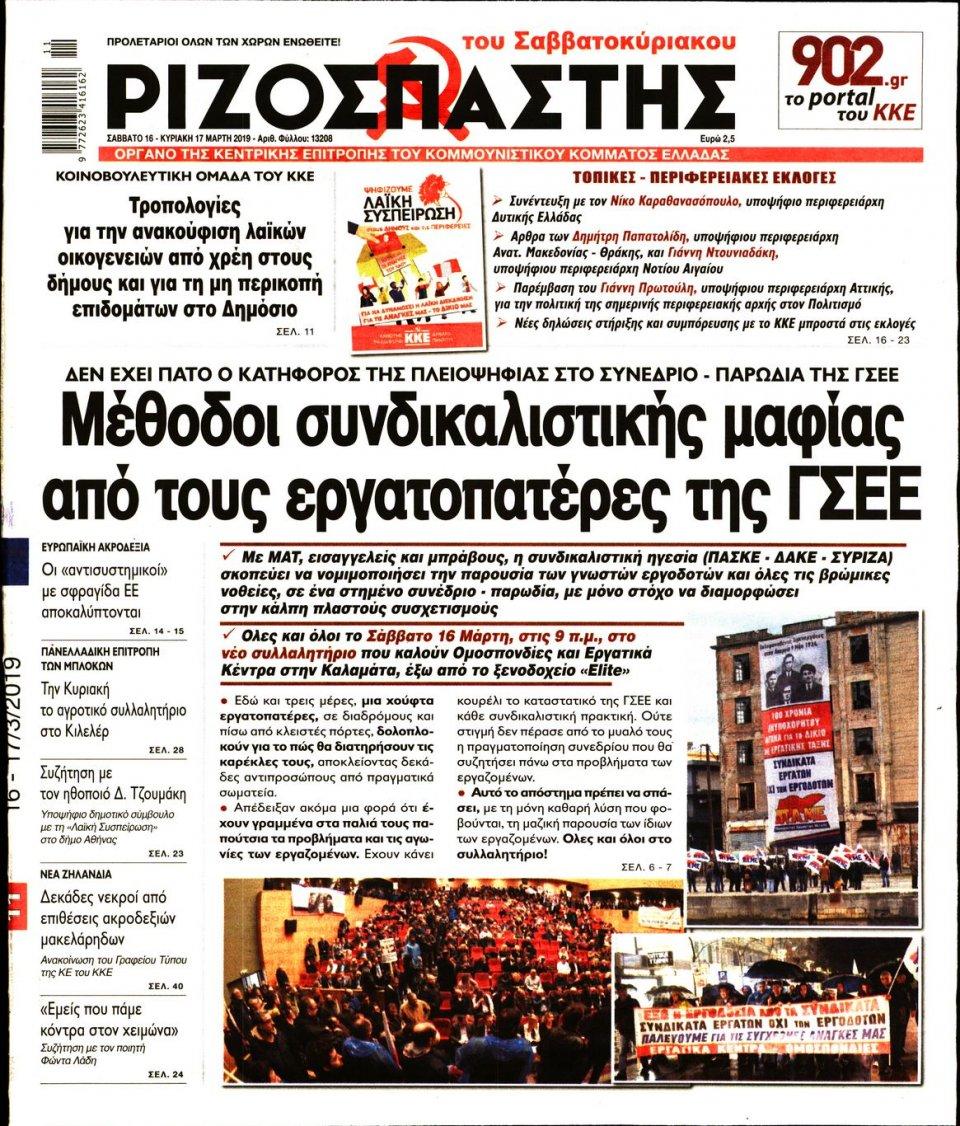 Πρωτοσέλιδο Εφημερίδας - Ριζοσπάστης - 2019-03-16