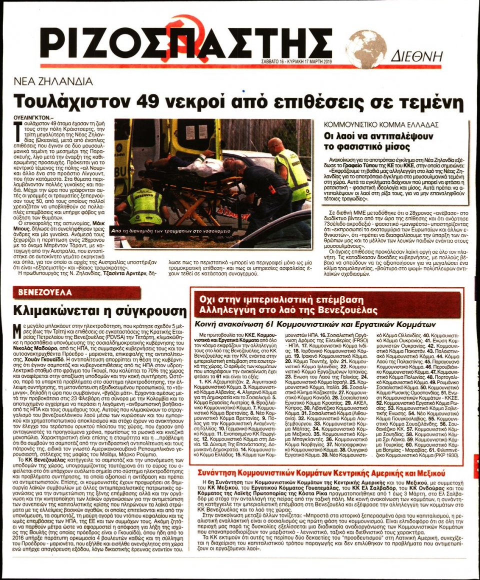 Οπισθόφυλλο Εφημερίδας - Ριζοσπάστης - 2019-03-16