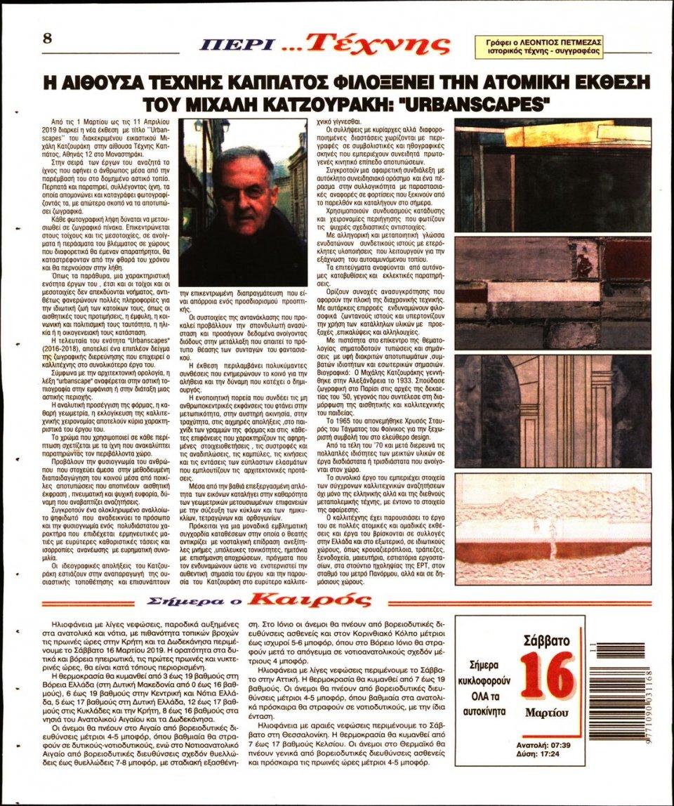 Οπισθόφυλλο Εφημερίδας - Λόγος - 2019-03-16