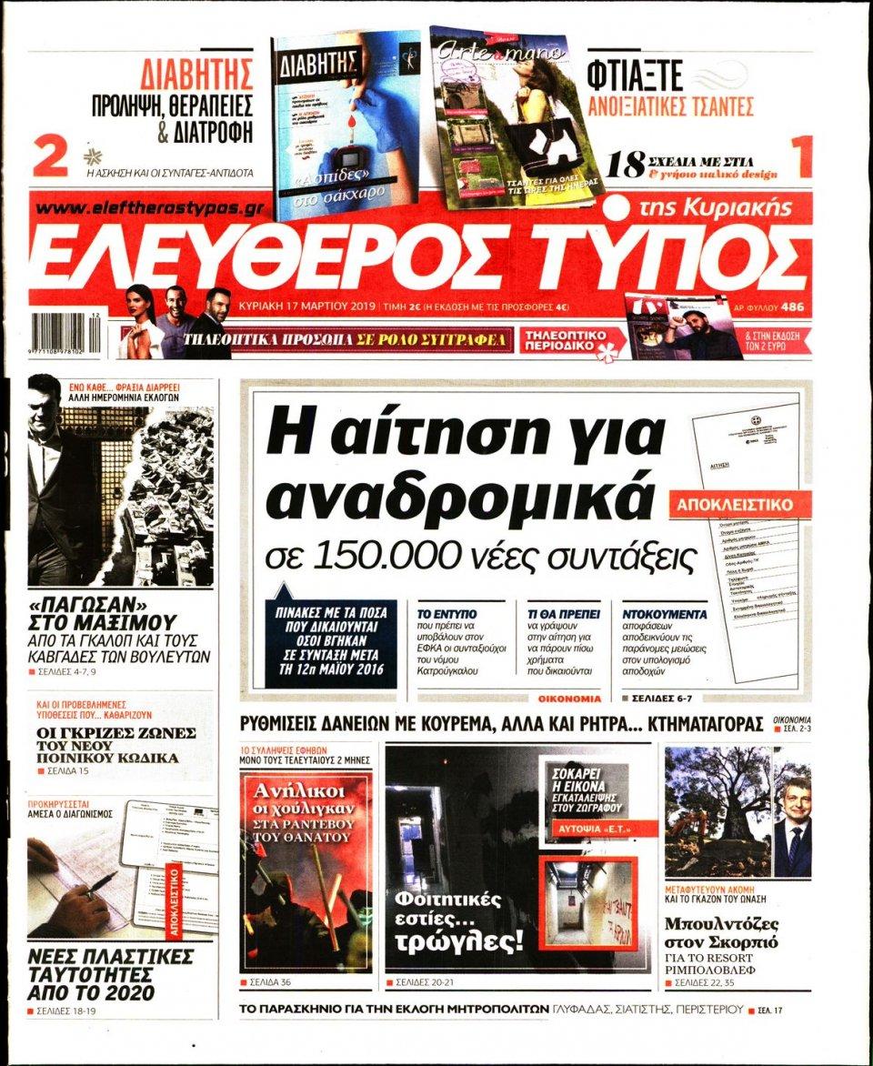 Πρωτοσέλιδο Εφημερίδας - Ελεύθερος Τύπος - 2019-03-17