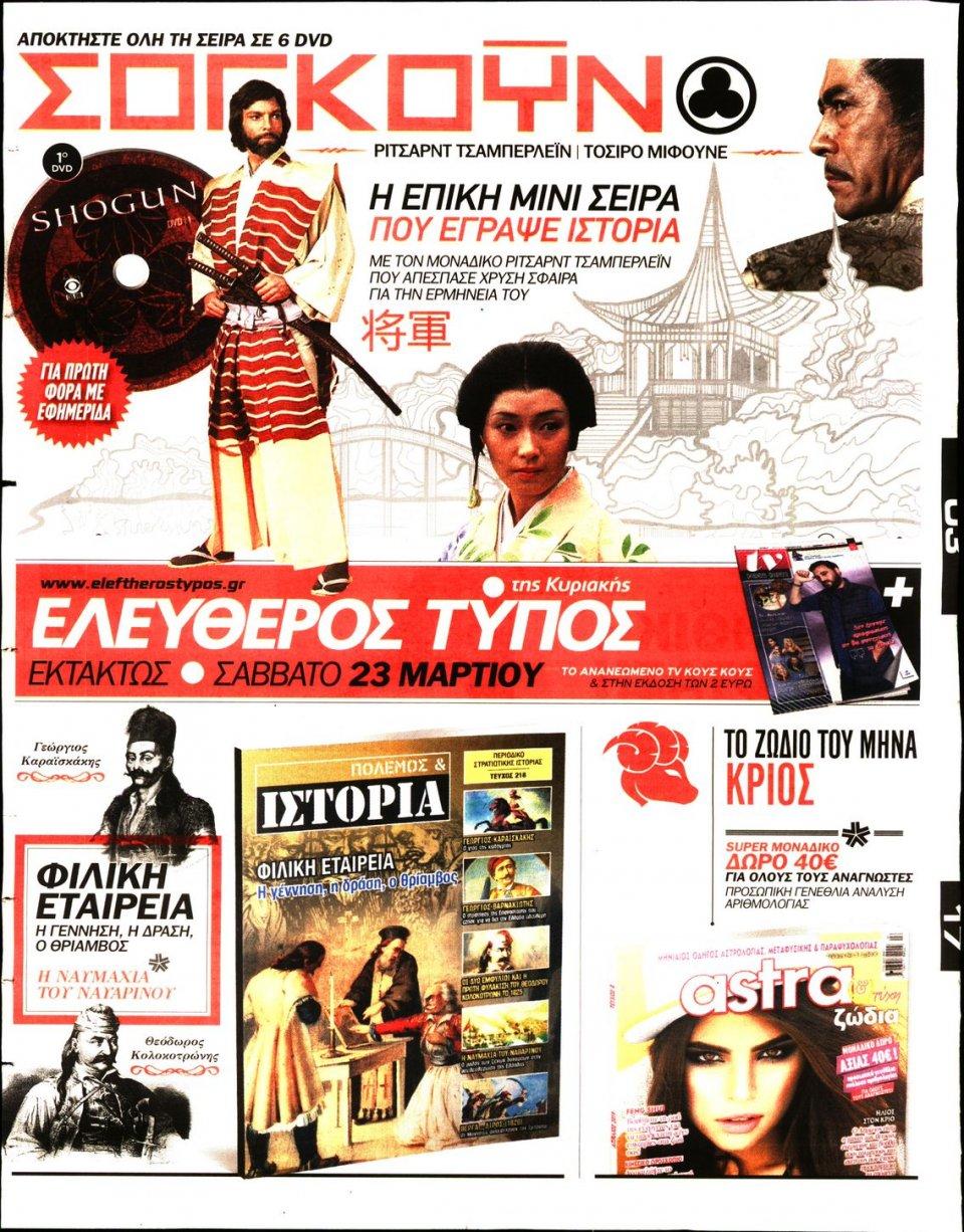 Οπισθόφυλλο Εφημερίδας - Ελεύθερος Τύπος - 2019-03-17
