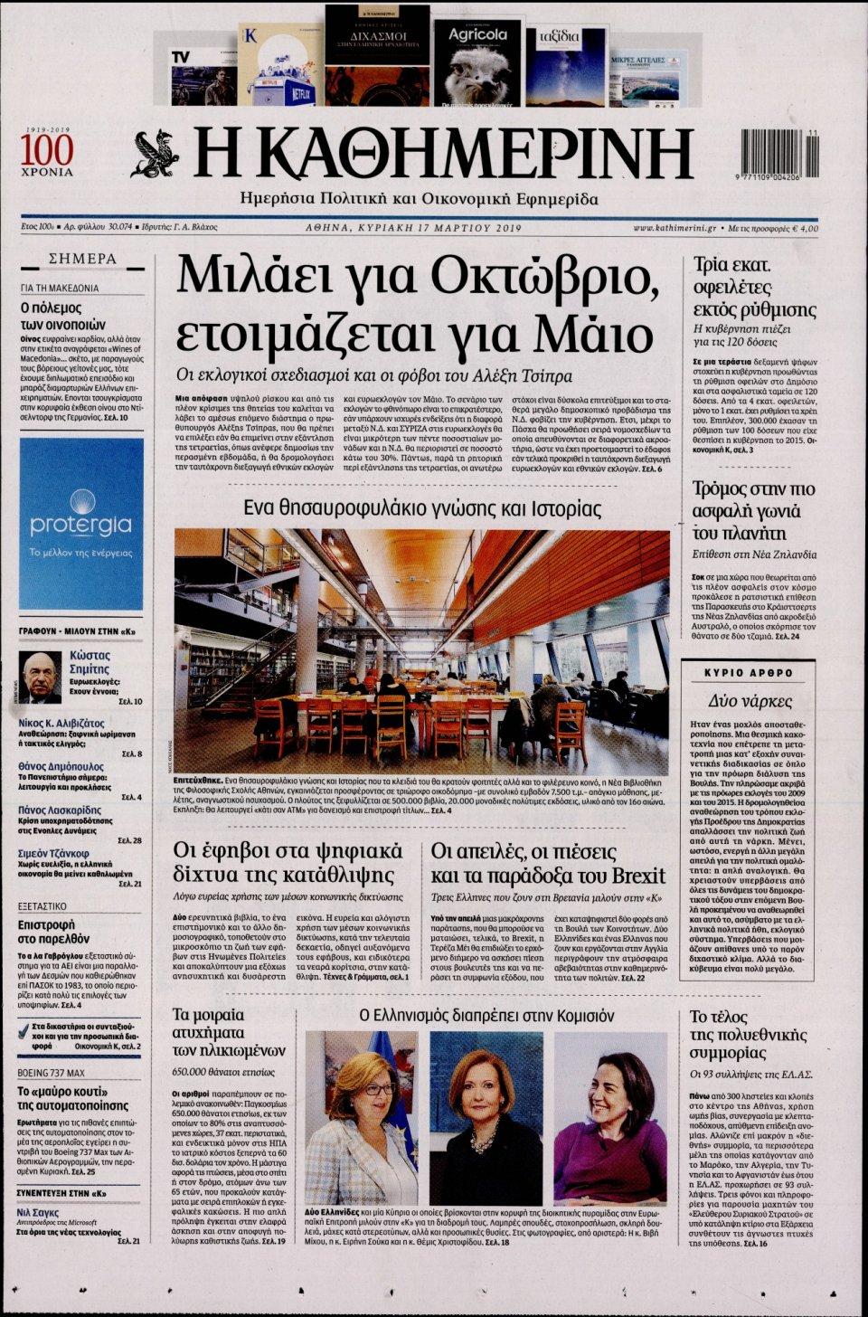 Πρωτοσέλιδο Εφημερίδας - Καθημερινή - 2019-03-17