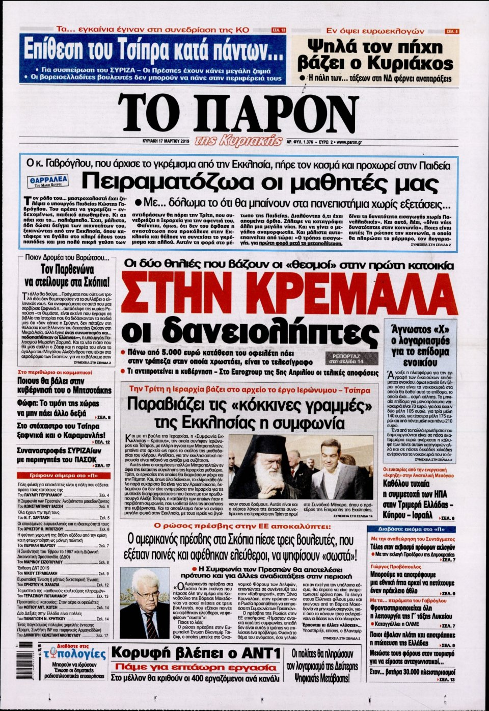 Πρωτοσέλιδο Εφημερίδας - ΤΟ ΠΑΡΟΝ - 2019-03-17