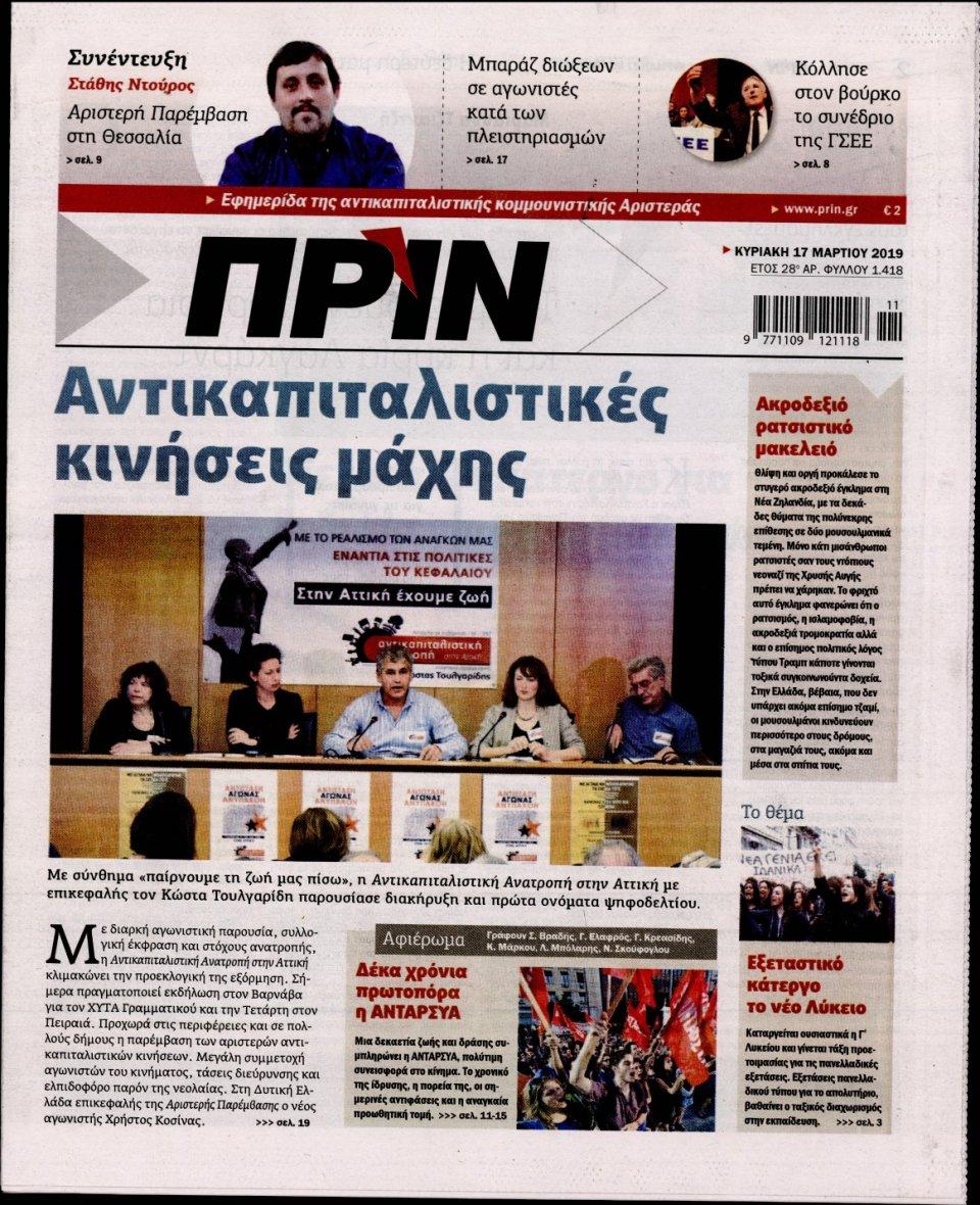 Πρωτοσέλιδο Εφημερίδας - ΠΡΙΝ - 2019-03-17