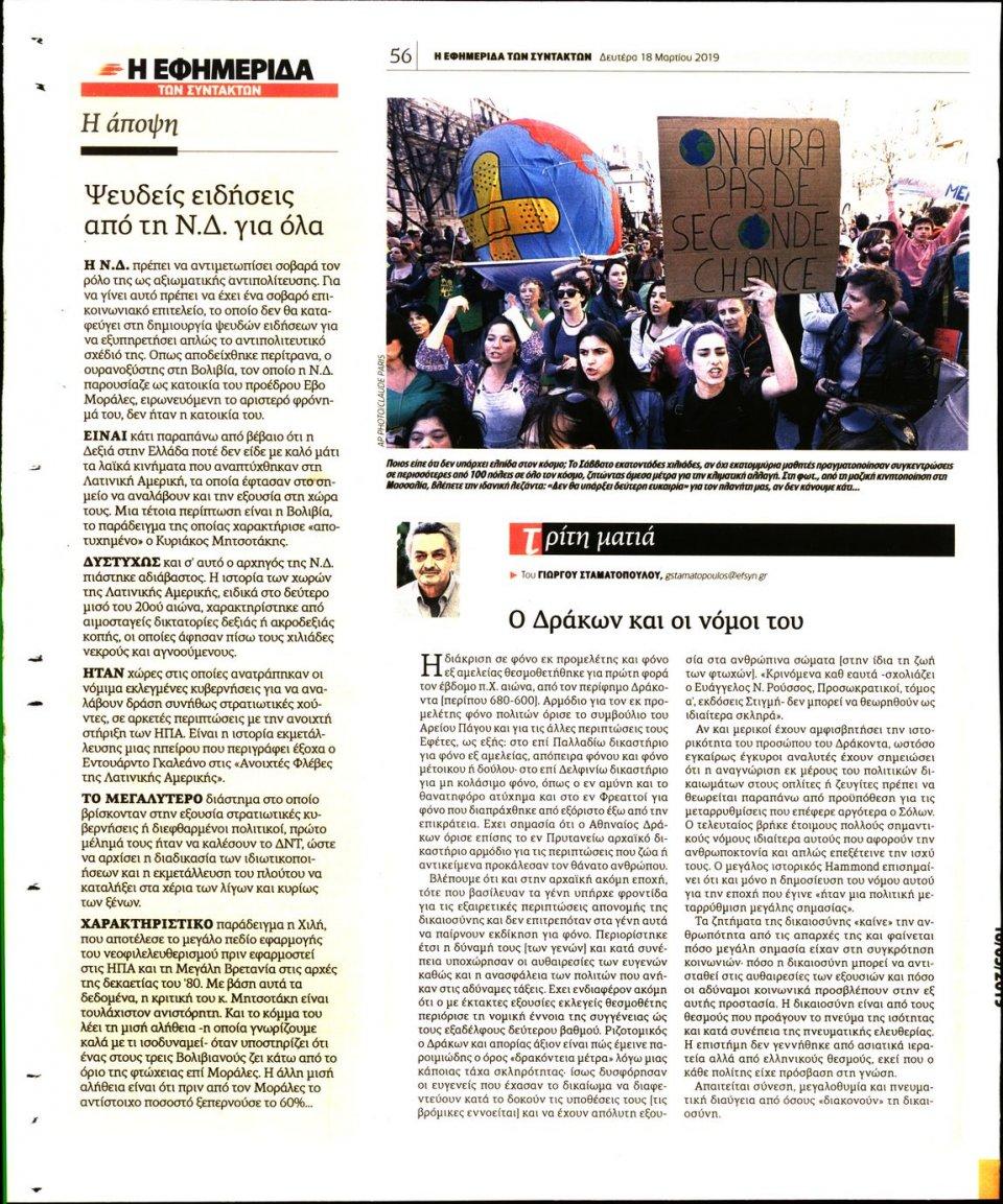 Οπισθόφυλλο Εφημερίδας - Η ΕΦΗΜΕΡΙΔΑ ΤΩΝ ΣΥΝΤΑΚΤΩΝ - 2019-03-18