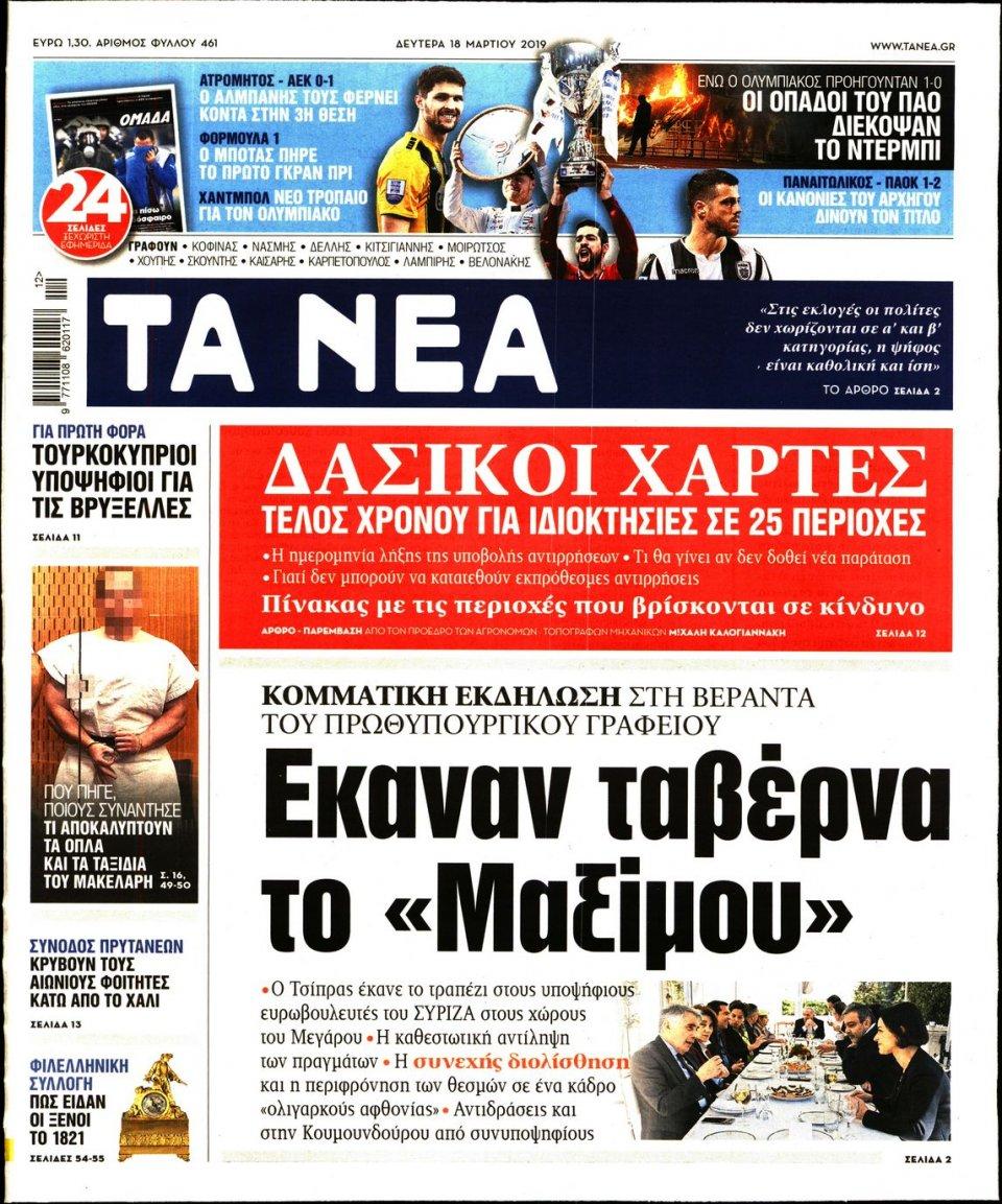 Πρωτοσέλιδο Εφημερίδας - Τα Νέα - 2019-03-18