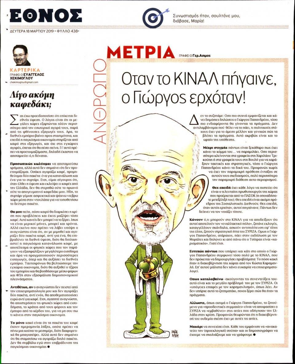 Οπισθόφυλλο Εφημερίδας - Έθνος - 2019-03-18
