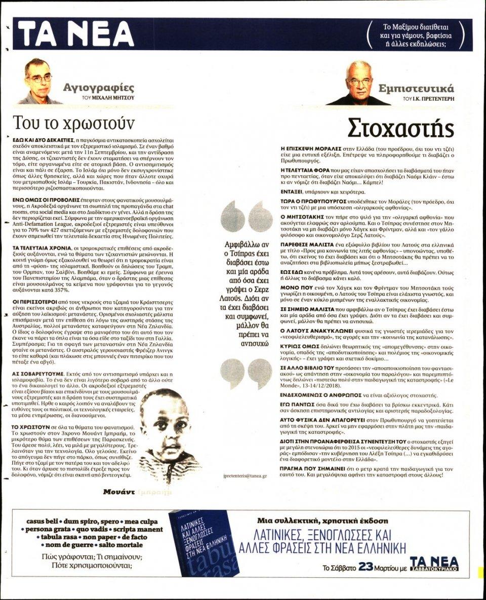 Οπισθόφυλλο Εφημερίδας - Τα Νέα - 2019-03-18