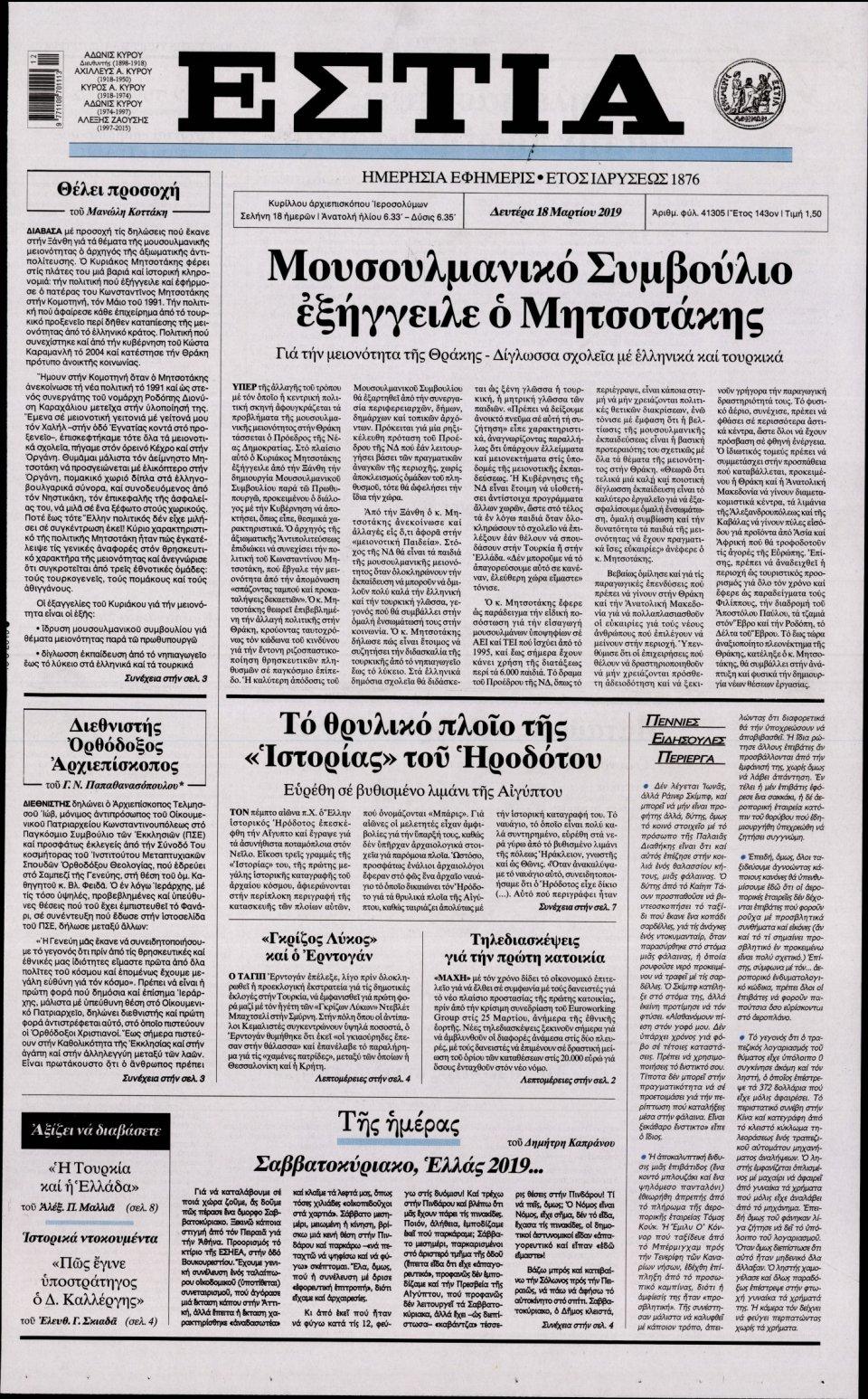 Πρωτοσέλιδο Εφημερίδας - Εστία - 2019-03-18